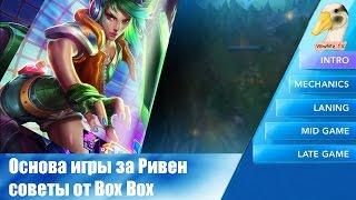 Основы игры за Ривен советы от Boxbox - Лига легенд - Ривен гайд