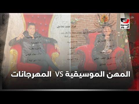 نقابة المهن الموسيقية في مواجهة أغاني المهرجانات .. مع أم ضد قرار المنع؟  - 15:00-2020 / 2 / 18