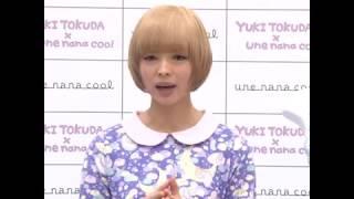でんぱ組inc.の最上もがさんが「徳田有希×ウンナナクール コラボレーシ...