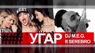 DJ M.E.G. ft SEREBRO - УГАР