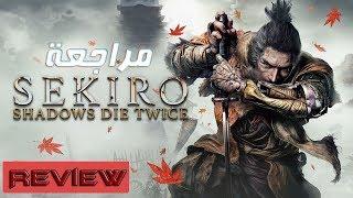 مراجعة Sekiro: Shadows Die Twice