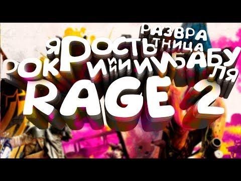 видео: Пустошь Апокалипсис И Rage 2