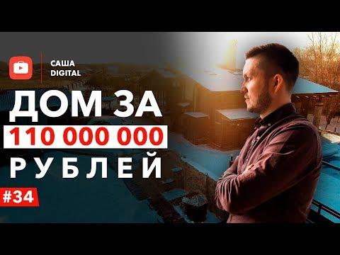 Поместье За 110 000 000 РУБЛЕЙ - Самый дорогой дом в Челябинске