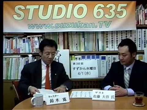 すずかん.TV  第300回 佐藤 大吾氏