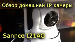 Обзор домашней IP камеры Sannce I21AG