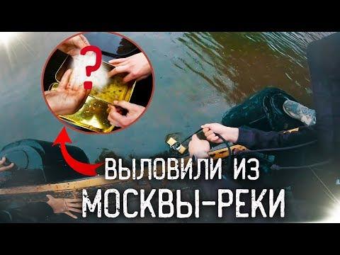 Выловили поисковым магнитом из Москвы реки Что в ящике?