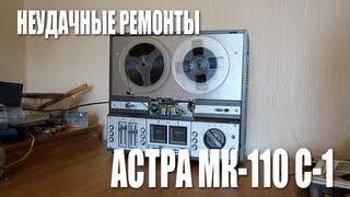 Неудачные Ремонты: ''Астра МК-110 С-1''