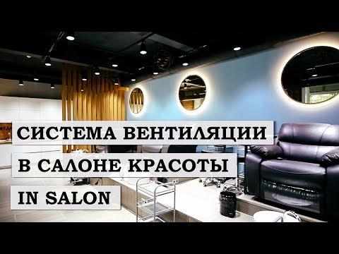 Система вентиляции в салоне красоты IN SALON