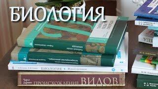 видео Учебник Биология 6 класс Л.Н. Сухорукова, В.С. Кумченко, И.Я. Колесникова 2013