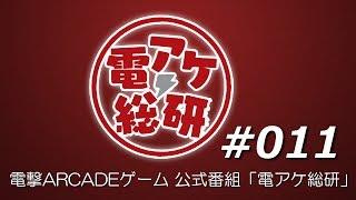 【第11回】 電アケ総研 【2016/03/09】 COJ(ゲスト:ちょもす&竹達先生)
