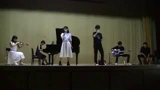文化祭で miwaの 夜空。featハジ→ を演奏した時の映像です。
