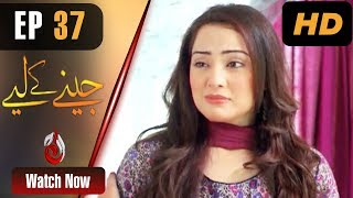 Pakistani Drama | Jeenay ke Liye - Episode 37 | Aaj Entertainment Dramas