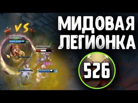 видео: ЛЕГИОНКА ЧЕРЕЗ МИД ДОТА 2 - legion commander mid dota 2