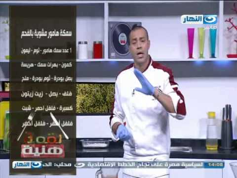 #لقمة_هنية : طريقة عمل طاجن سي فود مشكل و سمك هامور مشوي �...
