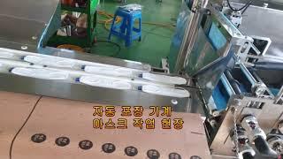 자동포장기계 마스크 작업현장을 가다 썬팩코리아..