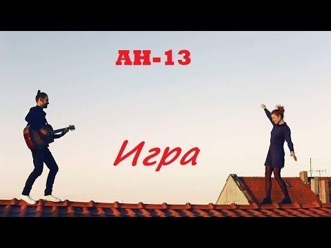 Анна Мора/AH-13 - Игра (Igra)