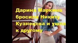 Дарина Маркина бросила Никиту Кузнецова и ушла к другому. ДОМ-2, Новости, ТНТ