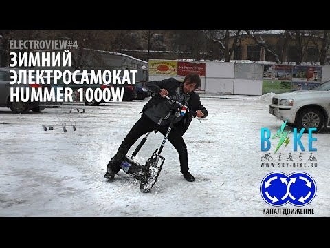 Electroview 4. Электросамокат HUMMER 1000W зимой / Electric Scooter 1000W Winter