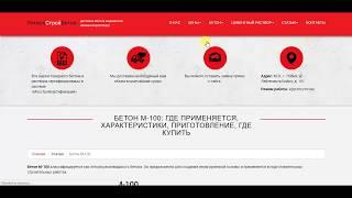 видео Купить бетон М100 в Москве: доставка, цена за куб