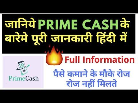 primecash full Information in Hindi | Kamaye 1 Dollar Daily