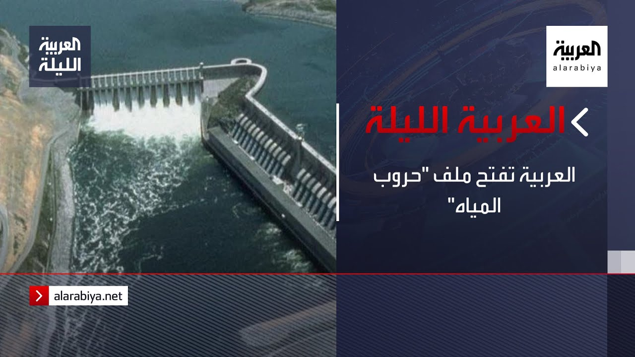 العربية الليلة | العربية تفتح ملف -حروب المياه-  - 00:53-2021 / 8 / 2
