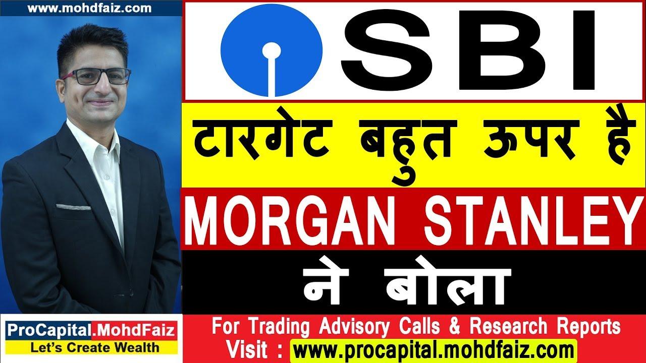 SBI Share Price टारगेट बहुत ऊपर है MORGAN STANLEY ने बोला | SBI Share  Latest News