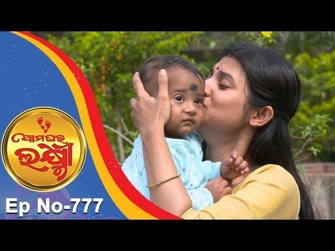 Ama Ghara Laxmi   Full Ep 777   1st Nov 2018   Odia Serial – TarangTV thumbnail