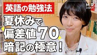 【受験生必見】夏休みで偏差値70になれる!英語のすごい暗記術