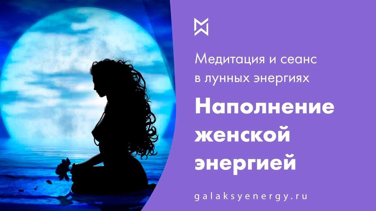 Медитация для наполнения женской энергией: техника расслабления