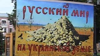 Нет войне. Русский мир на Украине.