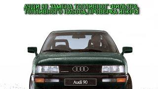 Audi 90 yoqilg'i Almashtirish nasosi,yonilg'i filtri spark Tekshirish va mexanizmi boshlash