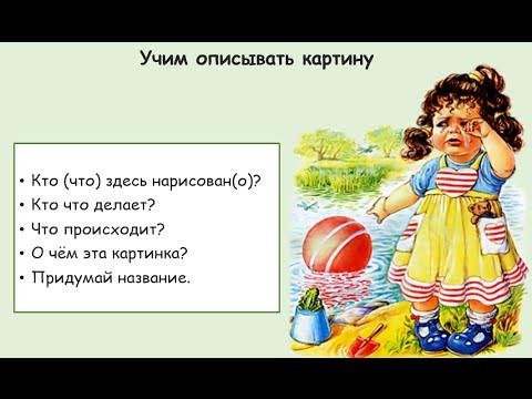 как научить ребёнка составлять рассказ по картинке