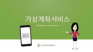 CMS KOREA  Part3- 가상계좌서비스애니메이션