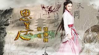 [HD] 張靚穎Jane Zhang【思美人】MV (2017電視劇《思美人》主題曲)(片頭版MV)