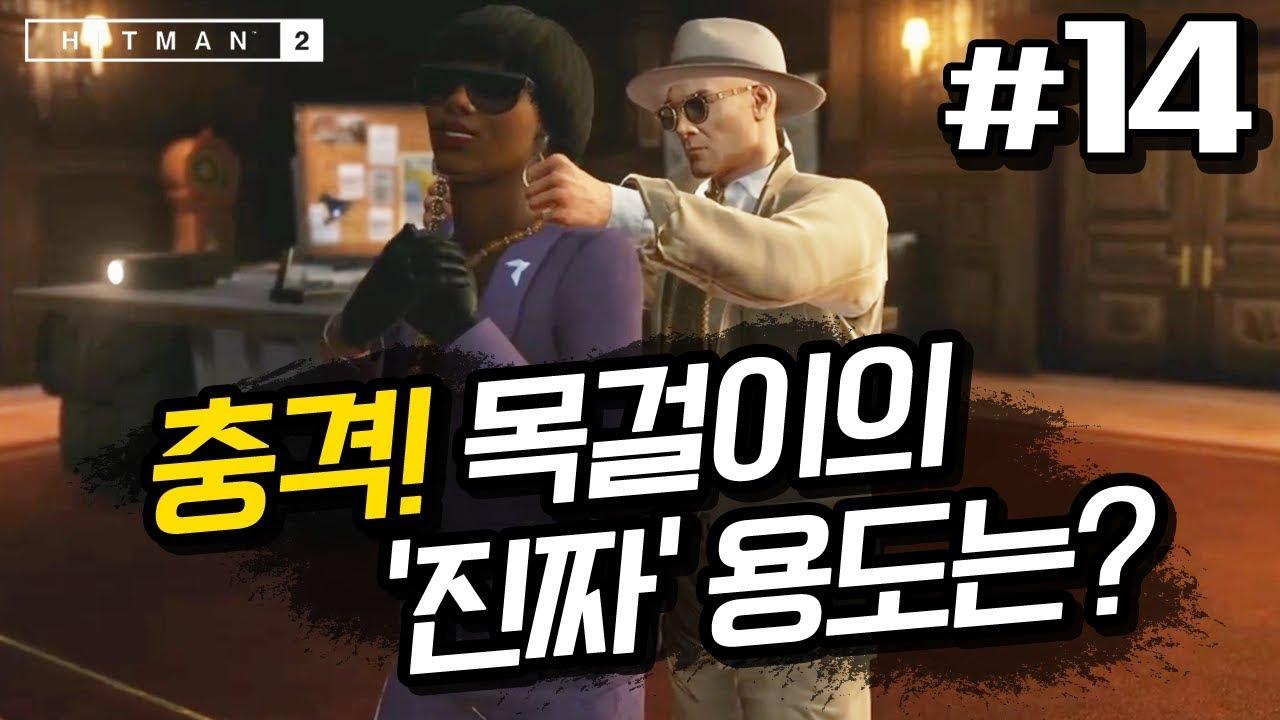 대머리 암살자 히트맨2 14화 - 충격적인 목걸이의 진짜 용도?! (Hitman 2)
