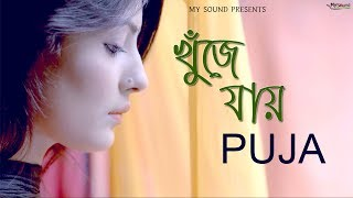 Khuje Jay  |  Puja | HD Official Music Video 2017 | My Sound