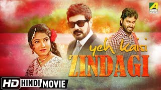 Yeh kaisi zindagi | new hindi movie 2017 | hindi full movie