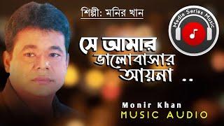 Download Video সে আমার ভালোবাসার আয়না♥She Amar Valobasar Ayna_মুভি গান MP3 3GP MP4