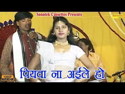 पियवा ना आइले || Sudershan Yadav || Bhojpuri Mukabla || Birha Dangal || Jabardast Mukabla