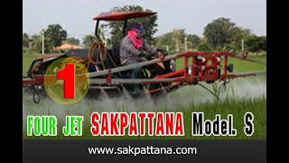 Sakpattana agricultural sprayer Model:S/World's Mini Agricultural machinery