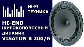 Акустика своими руками: Hi-End широкополосный динамик Visaton B 200 6 Ом
