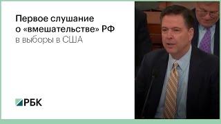 Первое слушание о вмешательстве России в выборы президента США