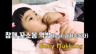 참깨 꼬소봉 먹방 (feat.과자중독자)