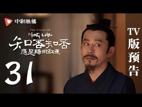 知否知否应是绿肥红瘦 第31集 TV版预告(赵丽颖、冯绍峰、朱一龙 领衔主演)