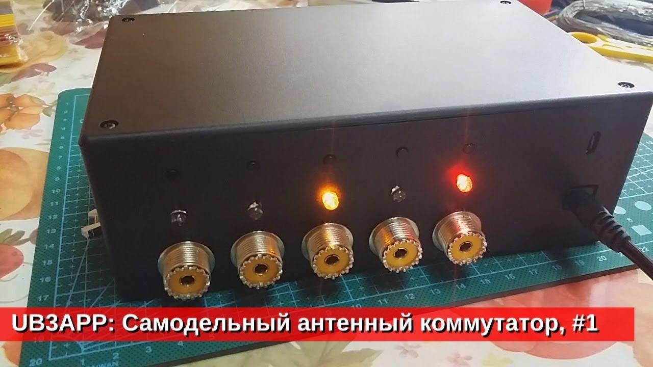 Самодельный антенный коммутатор на Arduino, часть 1