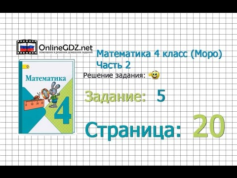 Страница 20 Задание 5 – Математика 4 класс (Моро) Часть 2
