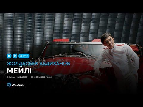 Жолдасбек Абдиханов - Мейлі (аудио) - Видео из ютуба