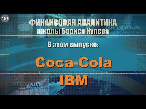 Обзор компаний Coca-Cola и IBM от школы Бориса Купера