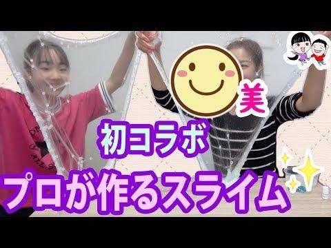 【神回】プロに教わるDIYスライム前編 【Slime Japan】【ベイビーチャンネル 】
