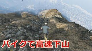 【GTA5】バイクで高速下山 完全版 thumbnail